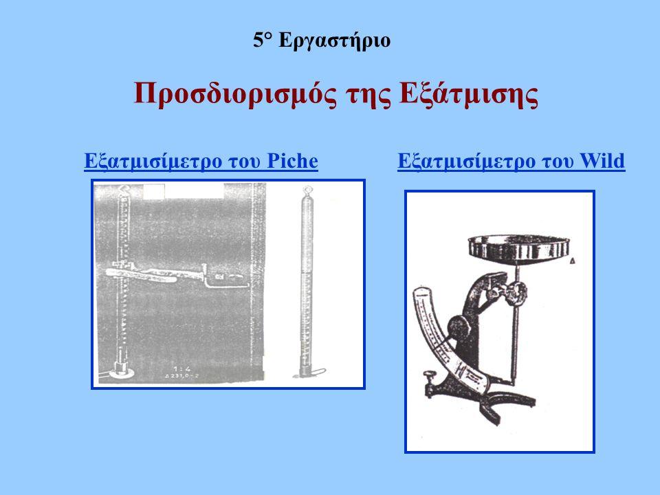 5° Εργαστήριο Προσδιορισμός της Εξάτμισης Εξατμισίμετρο του PicheΕξατμισίμετρο του Wild