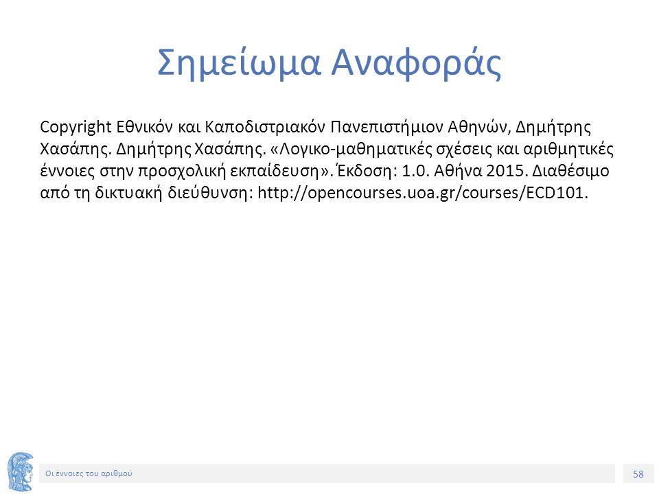 58 Οι έννοιες του αριθμού Σημείωμα Αναφοράς Copyright Εθνικόν και Καποδιστριακόν Πανεπιστήμιον Αθηνών, Δημήτρης Χασάπης.