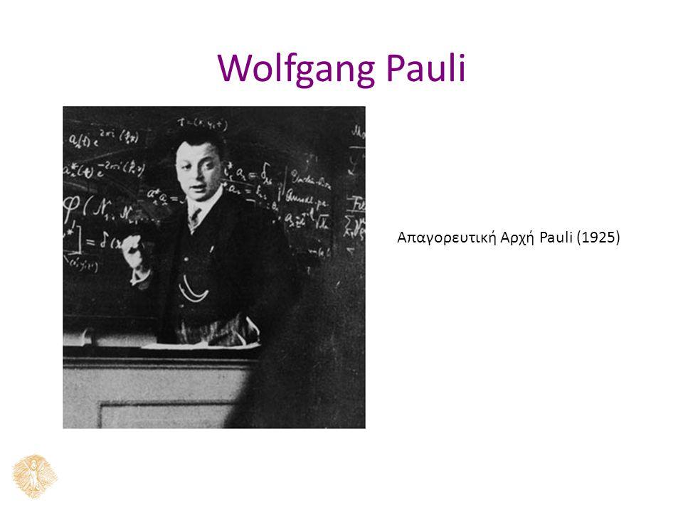 Wolfgang Pauli Απαγορευτική Αρχή Pauli (1925)