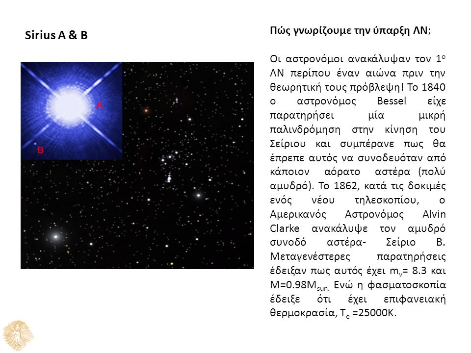 Sirius A & B Πώς γνωρίζουμε την ύπαρξη ΛΝ; Οι αστρονόμοι ανακάλυψαν τον 1 ο ΛΝ περίπου έναν αιώνα πριν την θεωρητική τους πρόβλεψη.