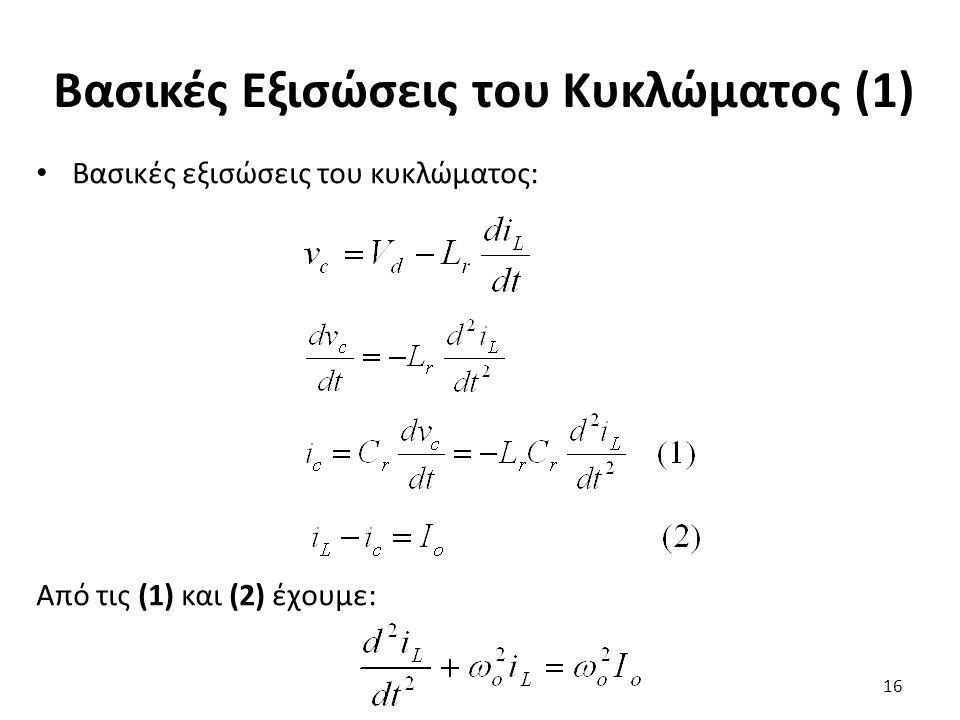 Βασικές Εξισώσεις του Κυκλώματος (1) Βασικές εξισώσεις του κυκλώματος: Από τις (1) και (2) έχουμε: 16