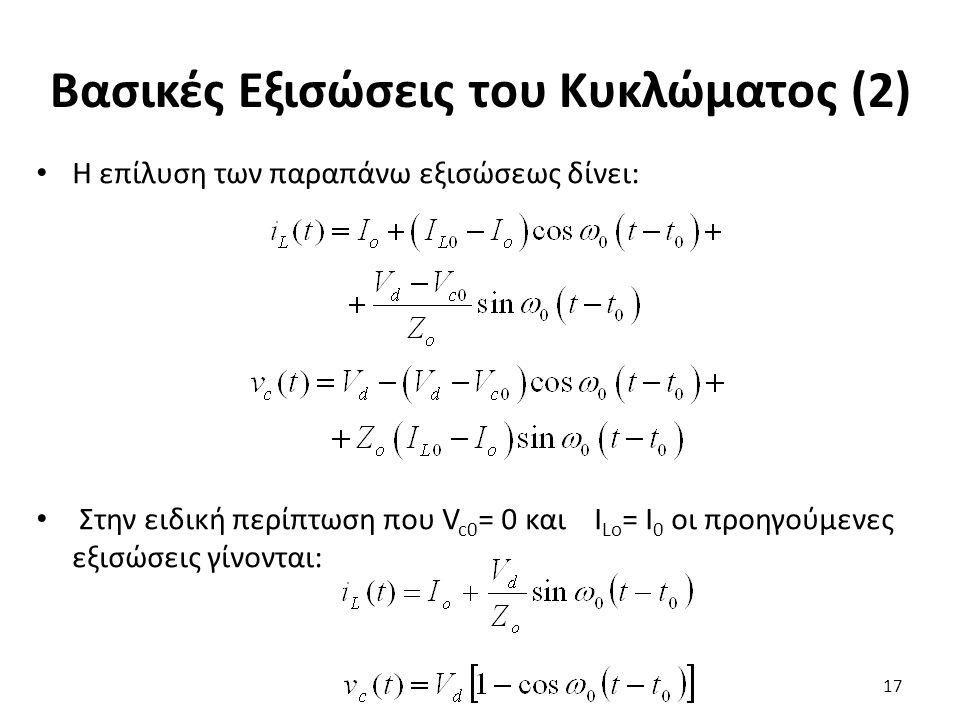 Βασικές Εξισώσεις του Κυκλώματος (2) Η επίλυση των παραπάνω εξισώσεως δίνει: Στην ειδική περίπτωση που V c0 = 0 και I Lo = I 0 οι προηγούμενες εξισώσεις γίνονται: 17