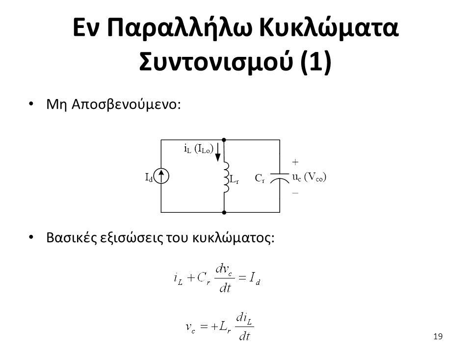 Εν Παραλλήλω Κυκλώματα Συντονισμού (1) Μη Αποσβενούμενο: Βασικές εξισώσεις του κυκλώματος: 19