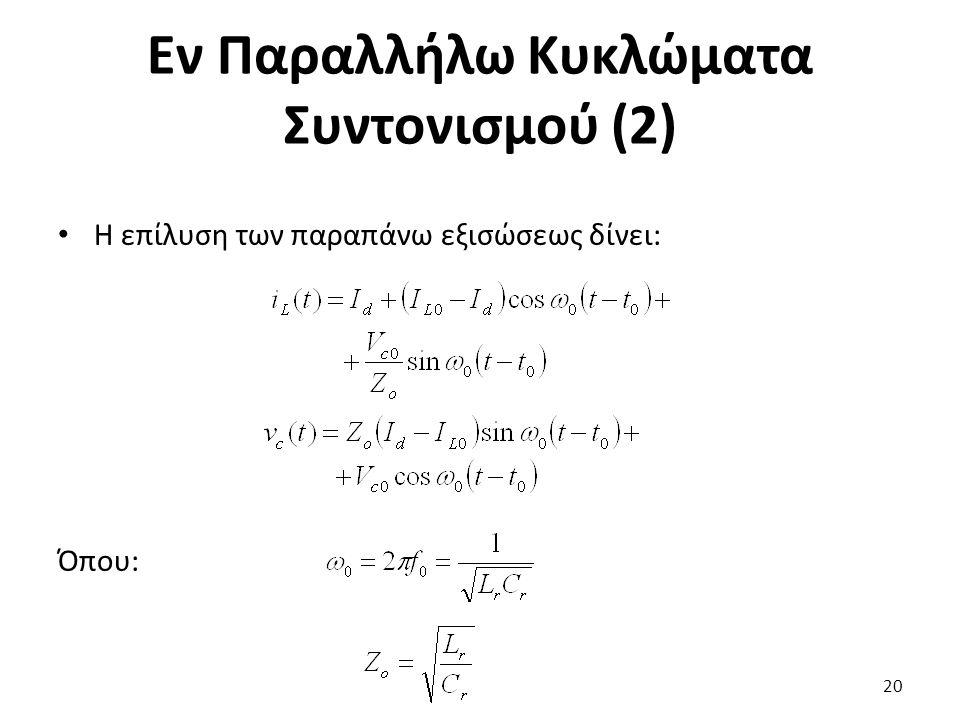 Εν Παραλλήλω Κυκλώματα Συντονισμού (2) Η επίλυση των παραπάνω εξισώσεως δίνει: Όπου: 20