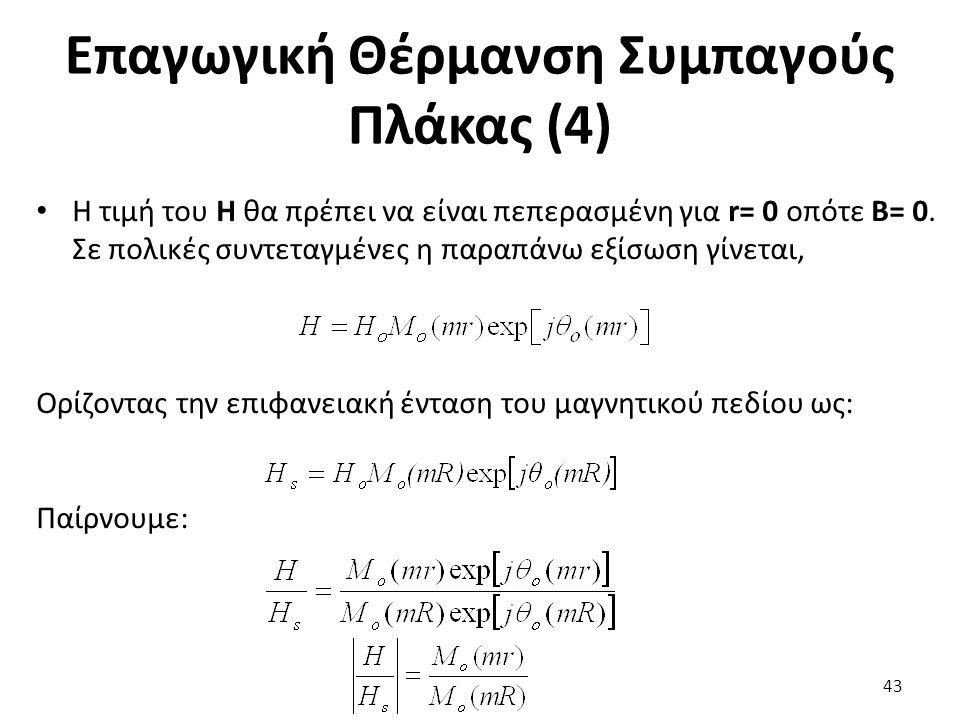 Επαγωγική Θέρμανση Συμπαγούς Πλάκας (4) Η τιμή του H θα πρέπει να είναι πεπερασμένη για r= 0 οπότε Β= 0.