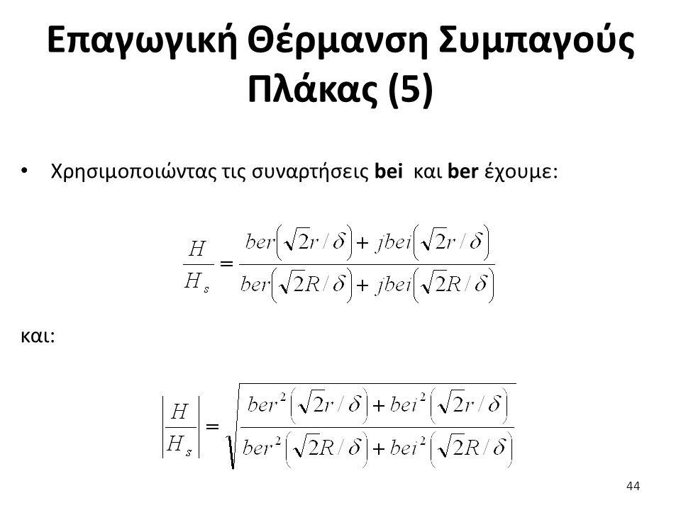 Επαγωγική Θέρμανση Συμπαγούς Πλάκας (5) Χρησιμοποιώντας τις συναρτήσεις bei και ber έχουμε: και: 44