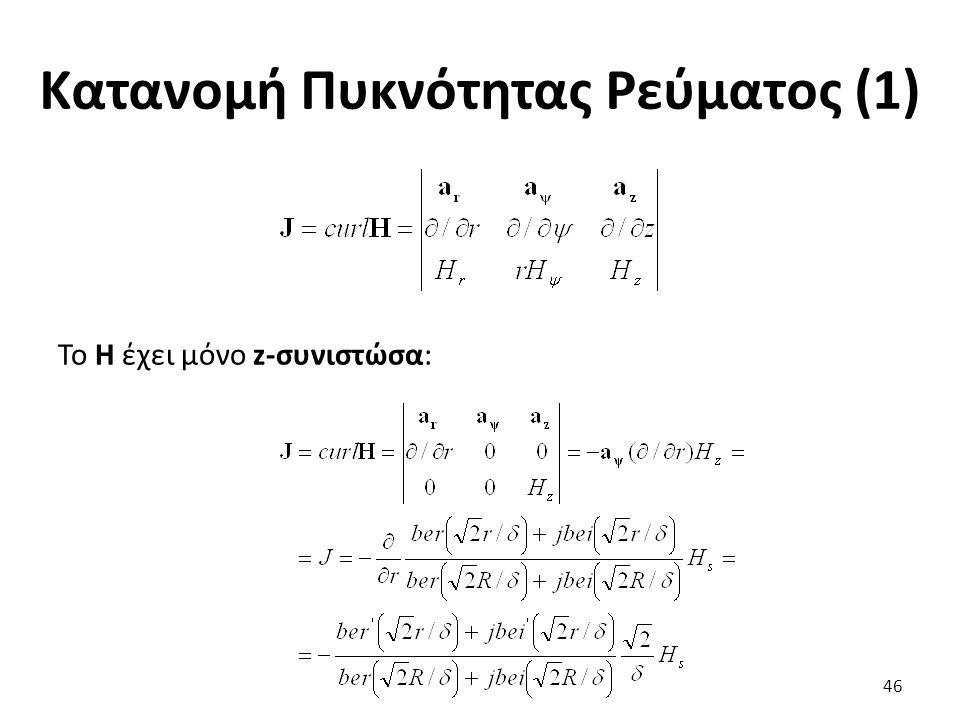 Κατανομή Πυκνότητας Ρεύματος (1) Το Η έχει μόνο z-συνιστώσα: 46