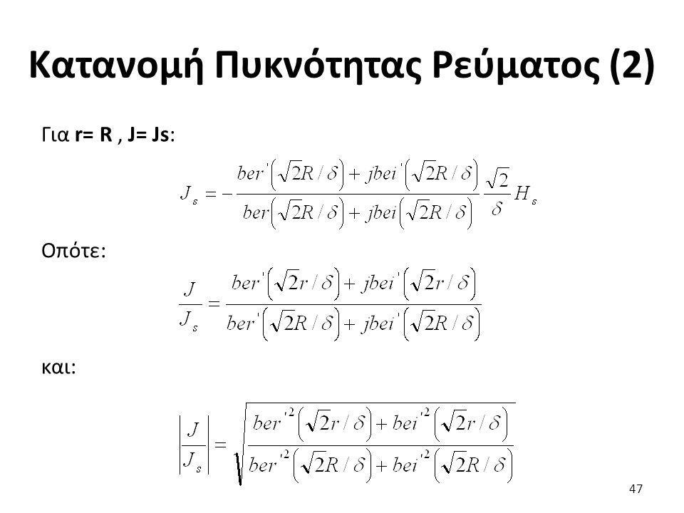 Για r= R, J= Js: Οπότε: και: 47 Κατανομή Πυκνότητας Ρεύματος (2)