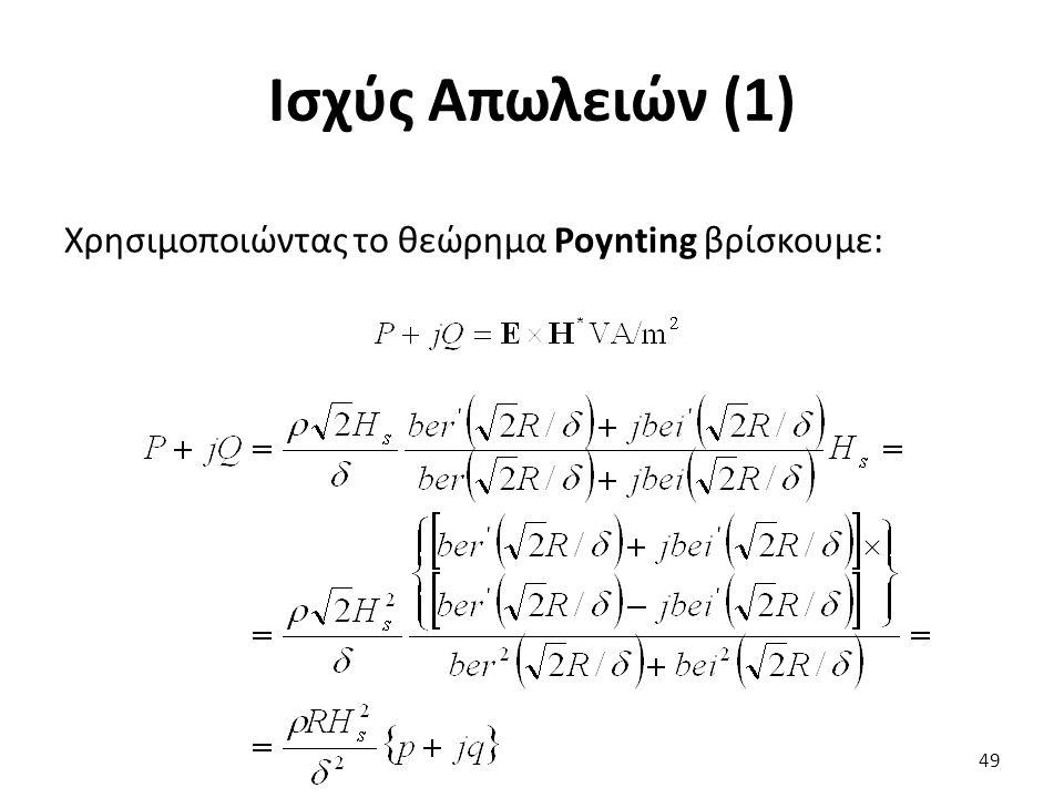 Ισχύς Απωλειών (1) Χρησιμοποιώντας το θεώρημα Poynting βρίσκουμε: 49