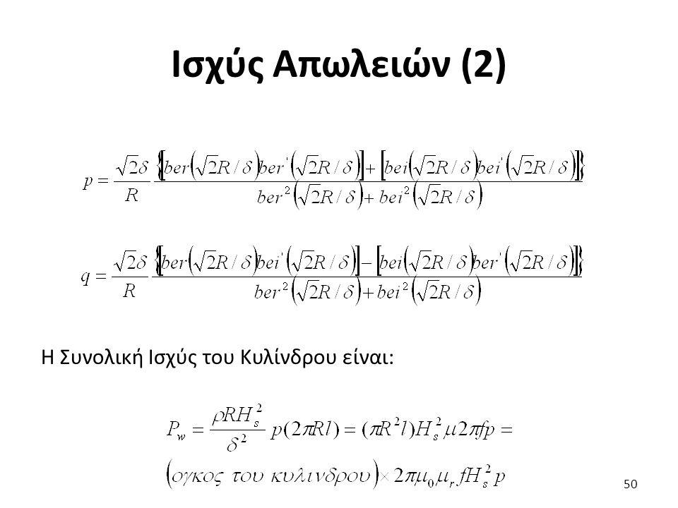 Ισχύς Απωλειών (2) Η Συνολική Ισχύς του Κυλίνδρου είναι: 50