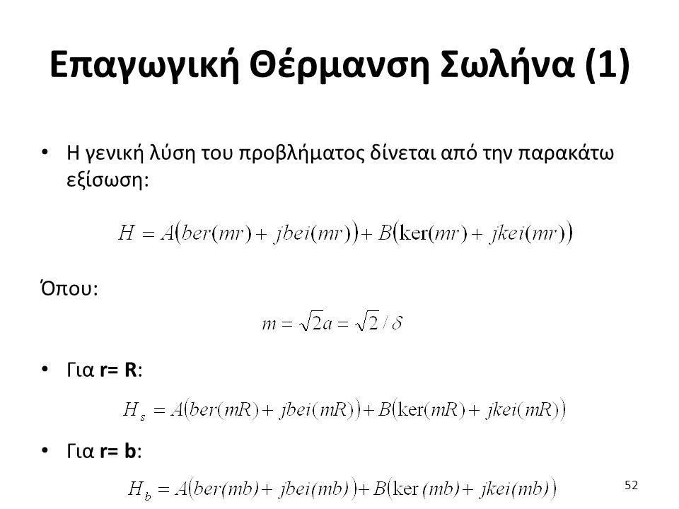 Επαγωγική Θέρμανση Σωλήνα (1) Η γενική λύση του προβλήματος δίνεται από την παρακάτω εξίσωση: Όπου: Για r= R: Για r= b: 52