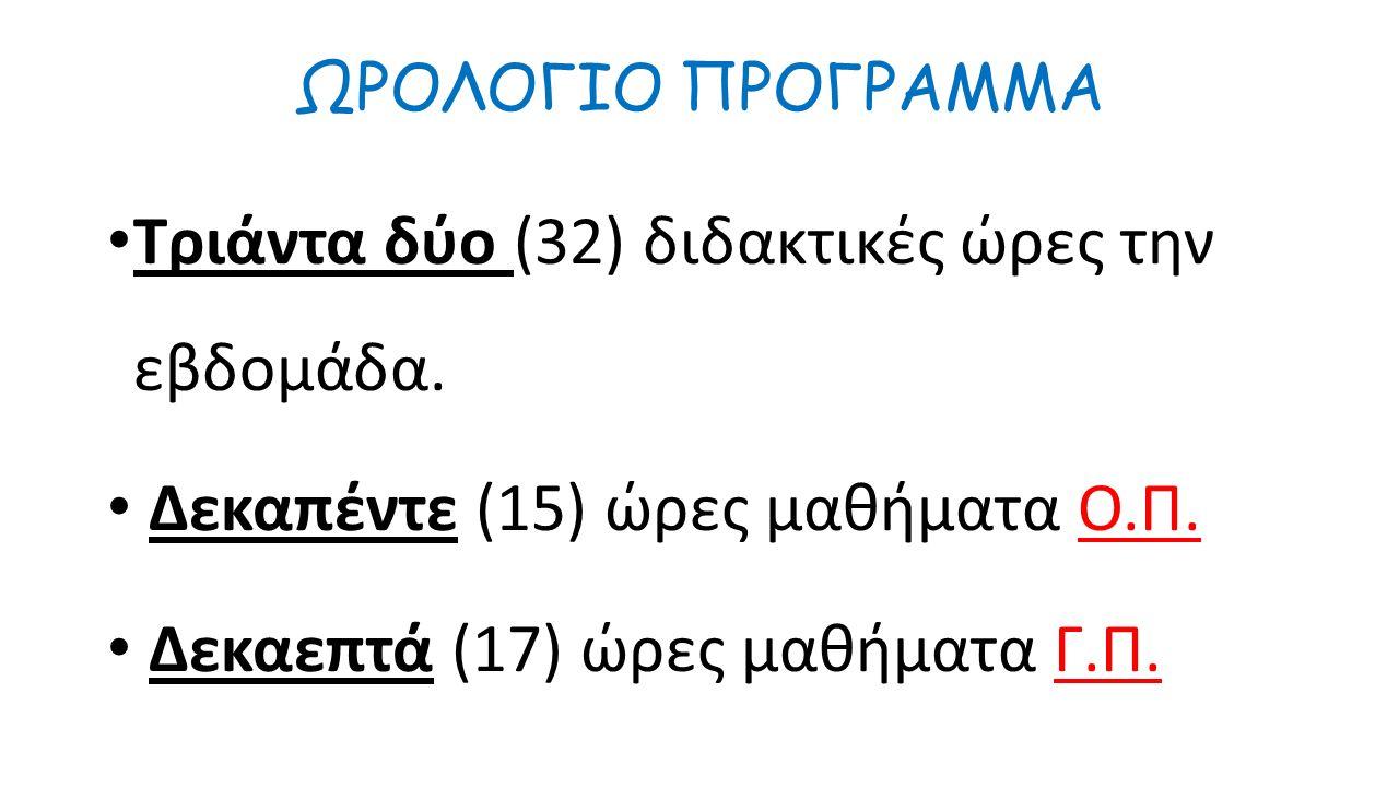Δομή Ωρολογίου Προγράμματος Γ΄ τάξης Γενικού Λυκείου Νόμος 4327/14 Μαΐου 2015 Μάρκου Ευάγγελος