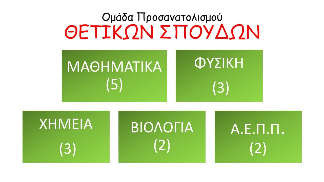 Ομάδα Προσανατολισμού ΑΝΘΡΩΠΙΣΤΙΚΩΝ ΣΠΟΥΔΩΝ ΑΡΧΑΙΑ ΕΛΛΗΝΙΚΑ (5) ΙΣΤΟΡΙΑ (3) ΛΑΤΙΝΙΚΑ (3) ΛΟΓΟΤΕΧΝΙΑ (2) ΚΟΙΝΩΝΙΟΛΟΓΙΑ (2)