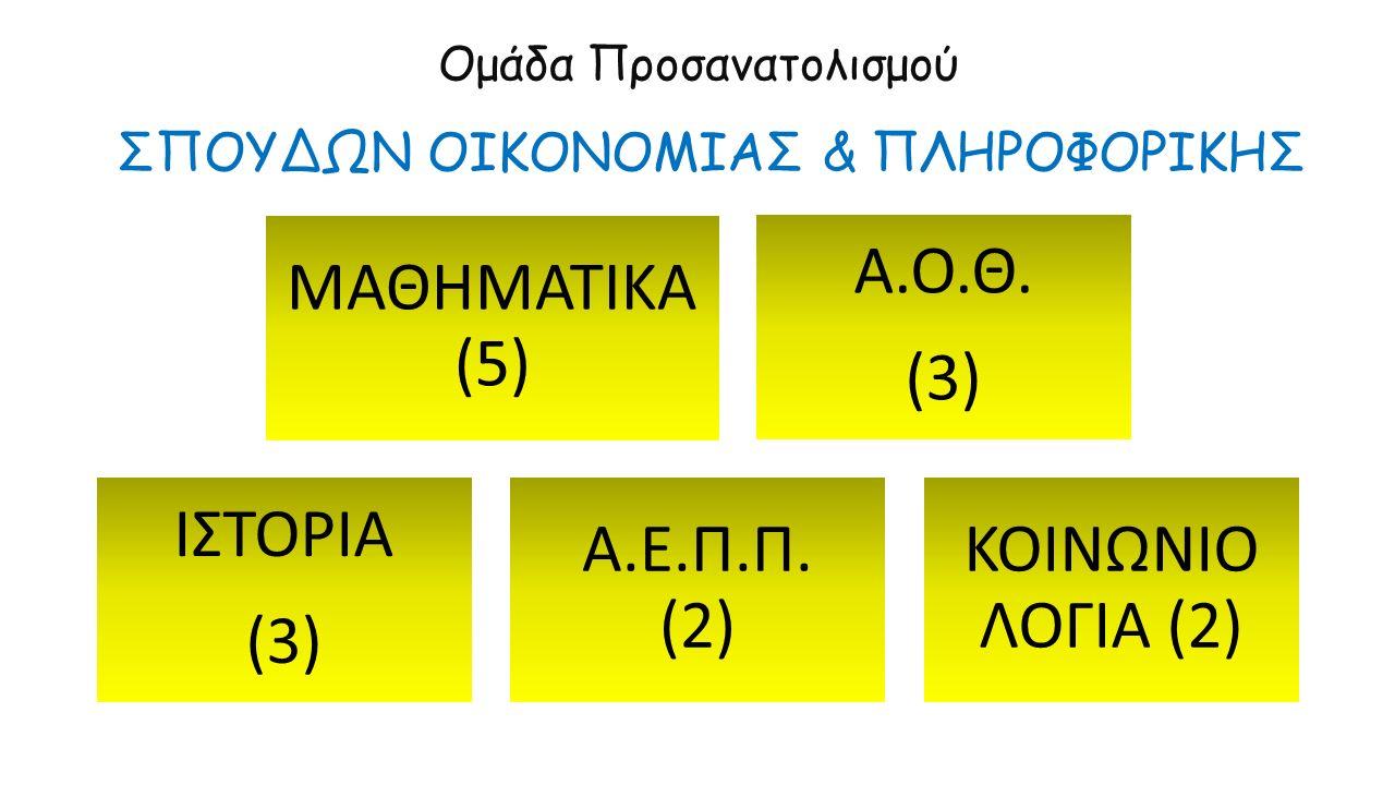 Ομάδα Προσανατολισμού ΘΕΤΙΚΩΝ ΣΠΟΥΔΩΝ ΜΑΘΗΜΑΤΙΚΑ (5) ΦΥΣΙΚΗ (3) ΧΗΜΕΙΑ (3) ΒΙΟΛΟΓΙΑ (2) Α.Ε.Π.Π.