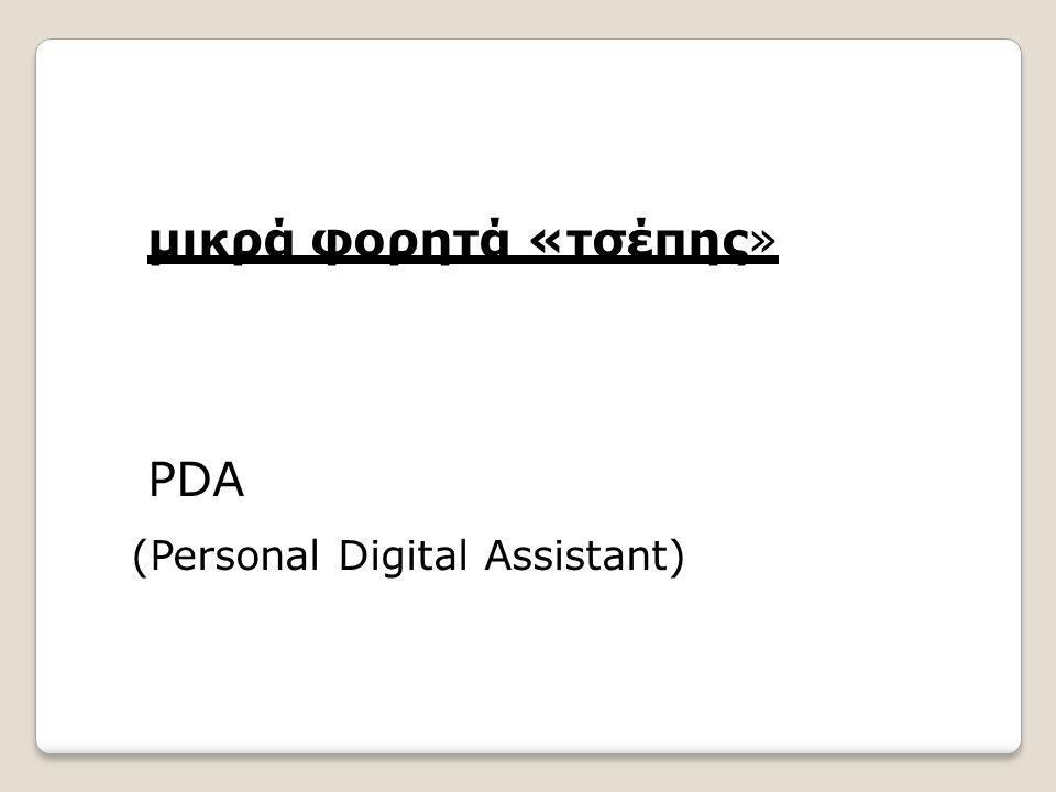 μικρά φορητά «τσέπης» PDA (Personal Digital Assistant)