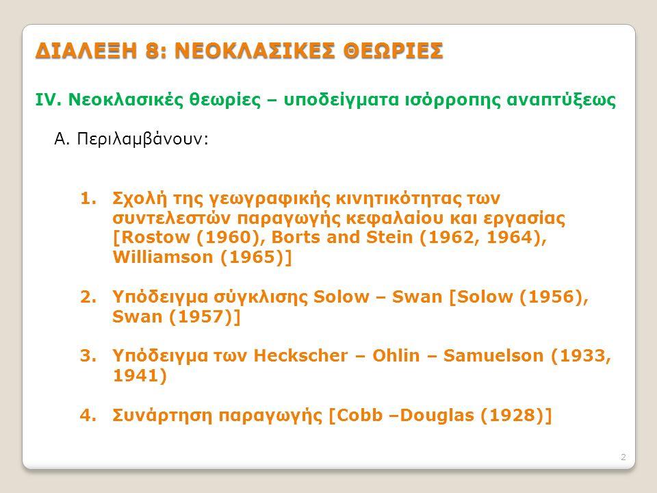 13 ΔΙΑΛΕΞΗ 8: ΝΕΟΚΛΑΣΙΚΕΣ ΘΕΩΡΙΕΣ (v) Υπόδειγμα Heckscher-Ohlin-Samuelson  Σας θυμίζω ότι πρόκειται για το υπόδειγμα H-O-S στο διεθνές εμπόριο με ελεύθερη κινητικότητα συντελεστών και μηδενική κινητικότητα αγαθών.
