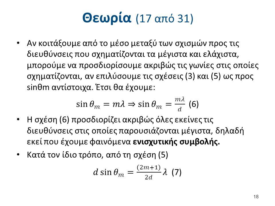 Θεωρία (17 από 31) 18