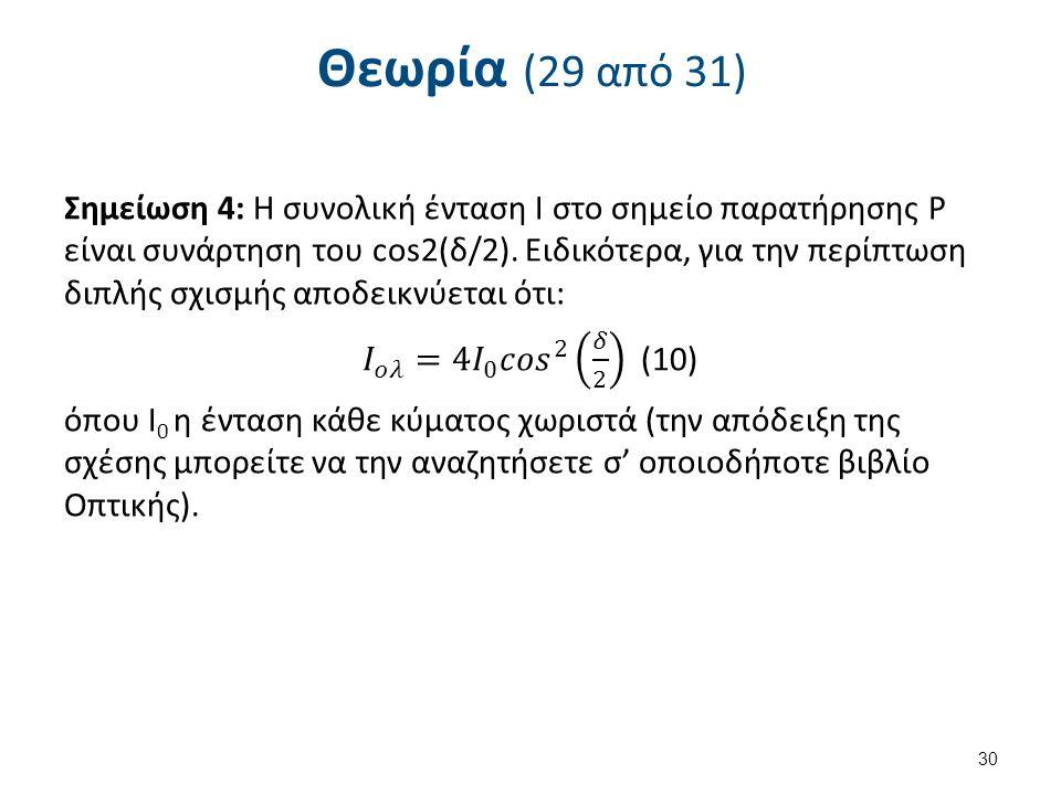 Θεωρία (29 από 31) 30