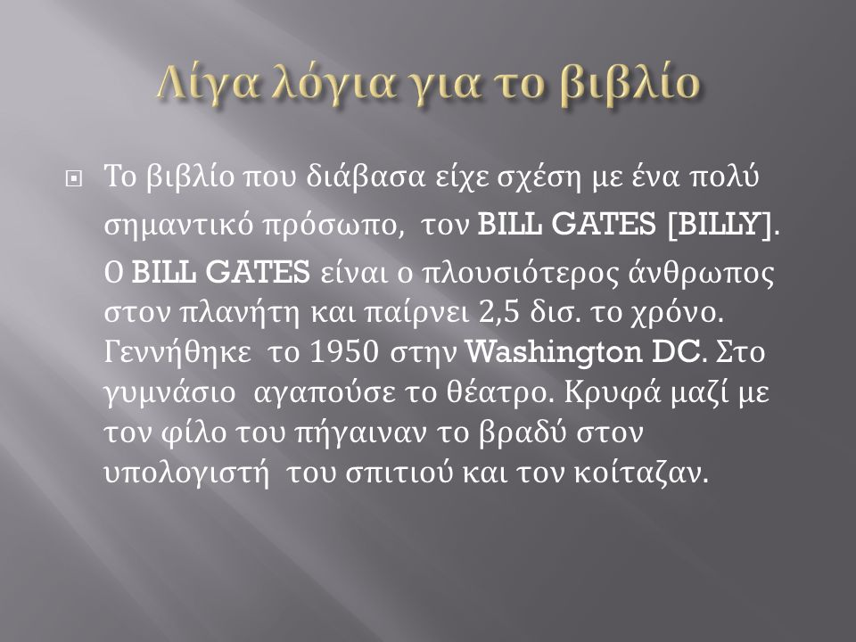  Το βιβλίο που διάβασα είχε σχέση με ένα πολύ σημαντικό πρόσωπο, τον BILL GATES [BILLY].