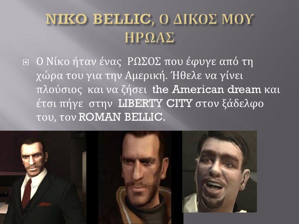  Ο Νίκο ήταν ένας ΡΩΣΟΣ που έφυγε από τη χώρα του για την Αμερική.