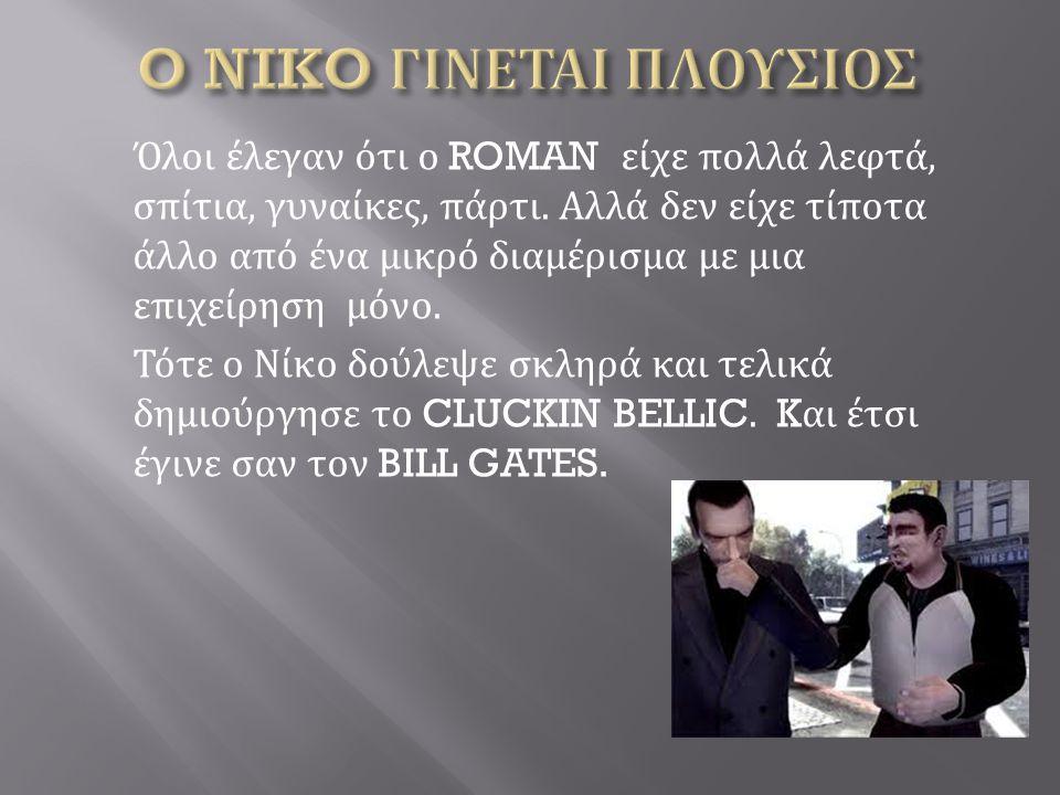 Όλοι έλεγαν ότι ο ROMAN είχε πολλά λεφτά, σπίτια, γυναίκες, πάρτι.
