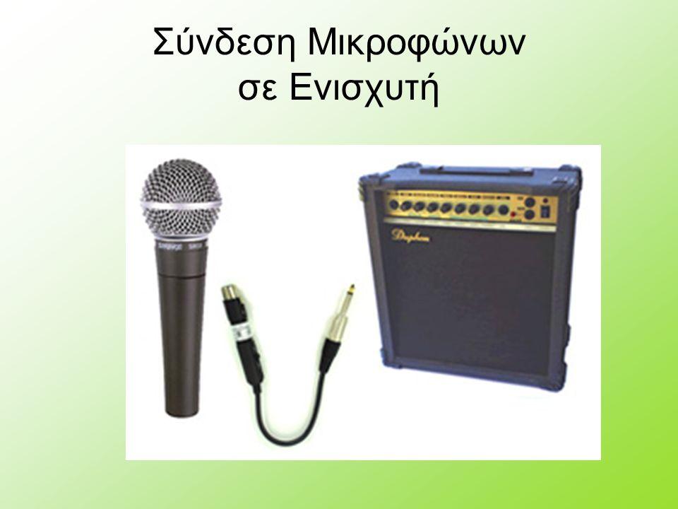 Σύνδεση Μικροφώνων σε Ενισχυτή