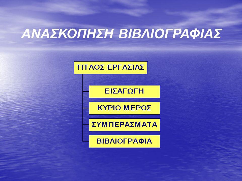 ΑΝΑΣΚΟΠΗΣΗ ΒΙΒΛΙΟΓΡΑΦΙΑΣ