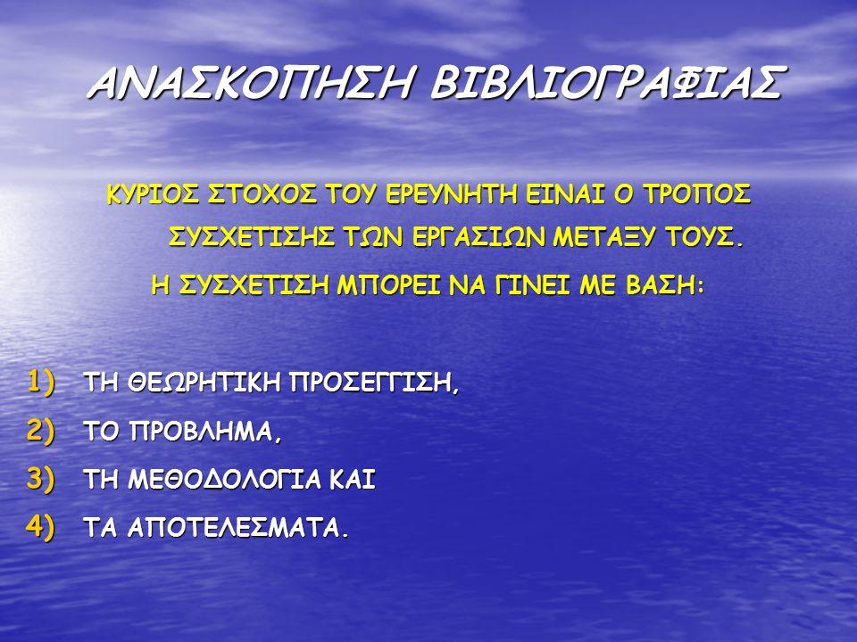 ΑΝΑΣΚΟΠΗΣΗ ΒΙΒΛΙΟΓΡΑΦΙΑΣ ΚΥΡΙΟΣ ΣΤΟΧΟΣ ΤΟΥ ΕΡΕΥΝΗΤΗ ΕΙΝΑΙ Ο ΤΡΟΠΟΣ ΣΥΣΧΕΤΙΣΗΣ ΤΩΝ ΕΡΓΑΣΙΩΝ ΜΕΤΑΞΥ ΤΟΥΣ. Η ΣΥΣΧΕΤΙΣΗ ΜΠΟΡΕΙ ΝΑ ΓΙΝΕΙ ΜΕ ΒΑΣΗ: 1) ΤΗ ΘΕΩ