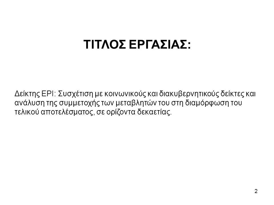 ΤΙΤΛΟΣ ΕΡΓΑΣΙΑΣ: Δείκτης ΕΡΙ: Συσχέτιση με κοινωνικούς και διακυβερνητικούς δείκτες και ανάλυση της συμμετοχής των μεταβλητών του στη διαμόρφωση του τ