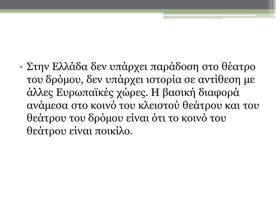 Στην Ελλάδα δεν υπάρχει παράδοση στο θέατρο του δρόμου, δεν υπάρχει ιστορία σε αντίθεση με άλλες Ευρωπαϊκές χώρες.