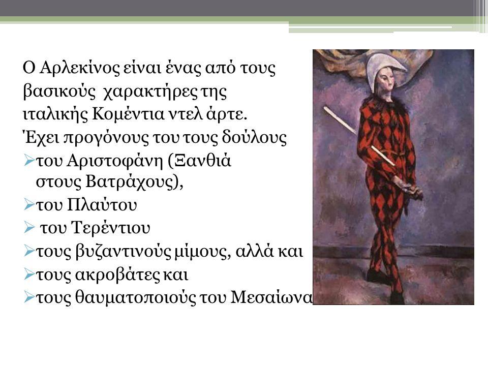 Ο Αρλεκίνος είναι ένας από τους βασικούς χαρακτήρες της ιταλικής Κομέντια ντελ άρτε.