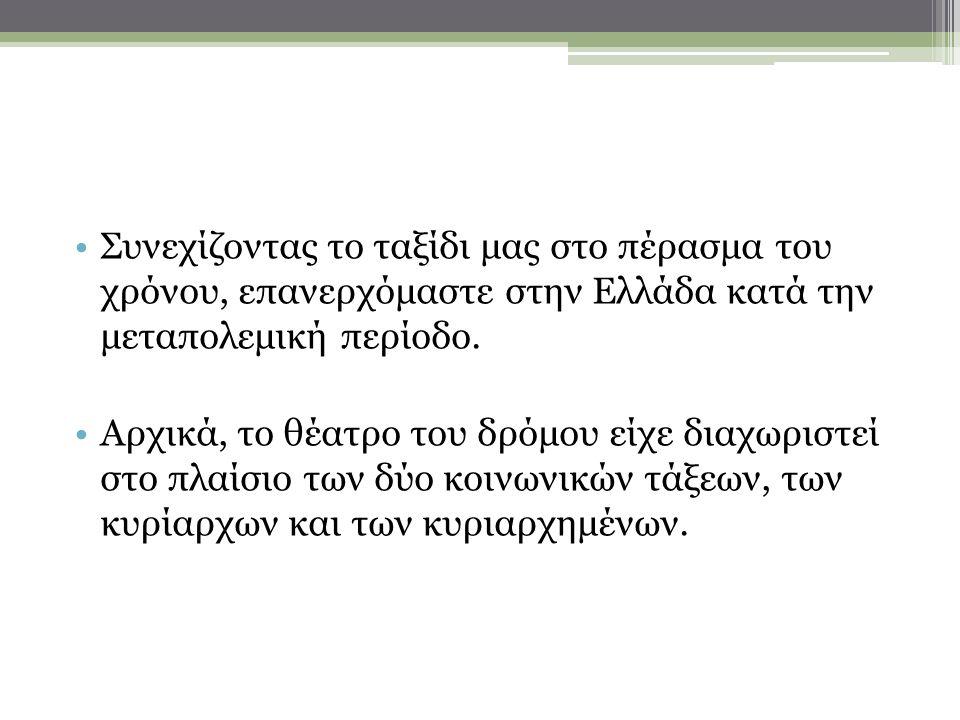 Συνεχίζοντας το ταξίδι μας στο πέρασμα του χρόνου, επανερχόμαστε στην Ελλάδα κατά την μεταπολεμική περίοδο.