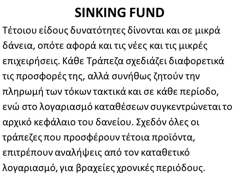 SINKING FUND Τέτοιου είδους δυνατότητες δίνονται και σε μικρά δάνεια, οπότε αφορά και τις νέες και τις μικρές επιχειρήσεις.