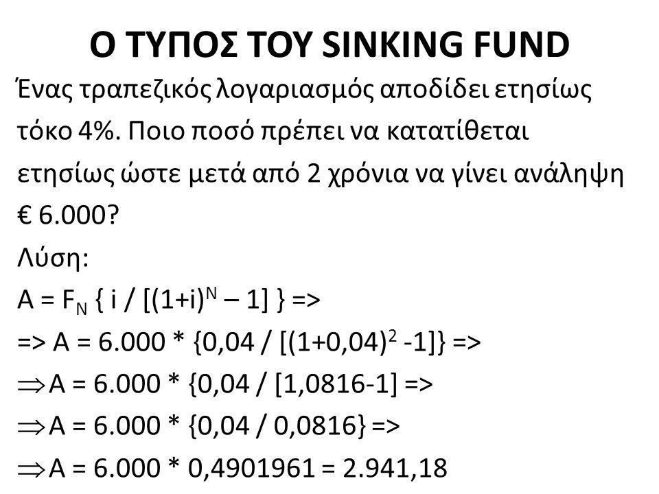 Ο ΤΥΠΟΣ ΤΟΥ SINKING FUND Ένας τραπεζικός λογαριασμός αποδίδει ετησίως τόκο 4%.