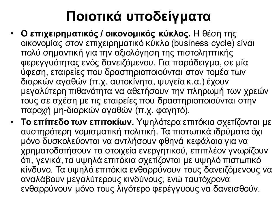 Ποιοτικά υποδείγματα Ο επιχειρηματικός / οικονομικός κύκλος.