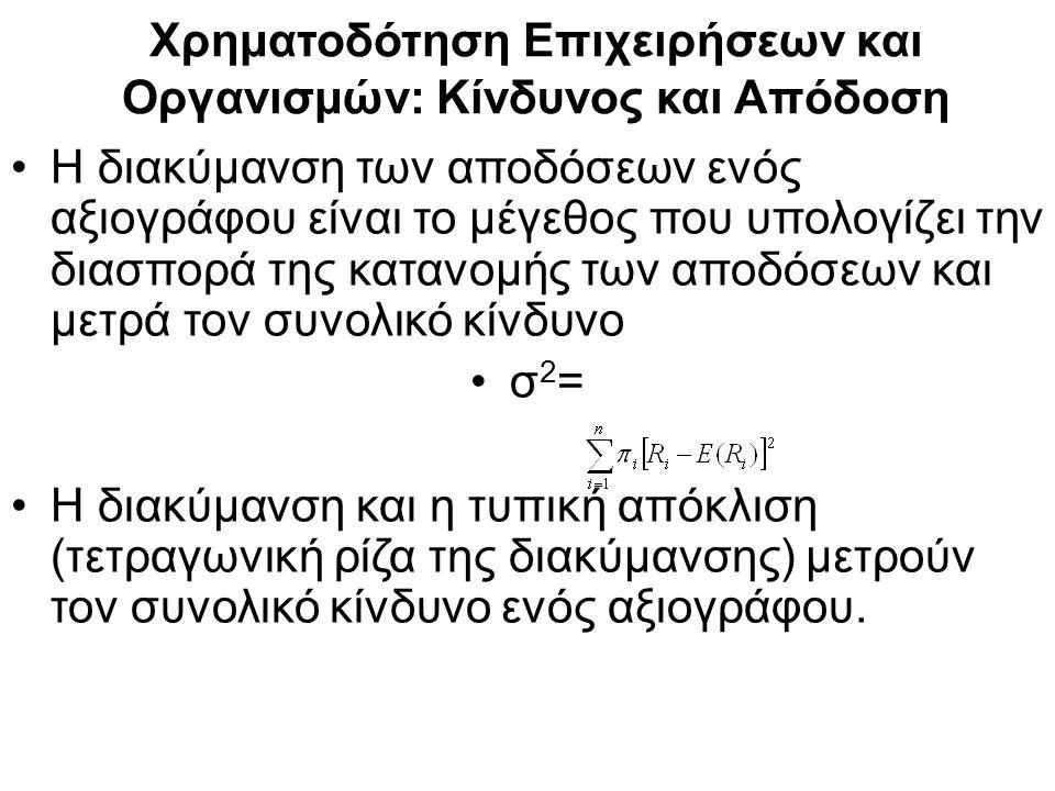 Χρηματοδότηση Επιχειρήσεων και Οργανισμών: Κίνδυνος και Απόδοση Η διακύμανση των αποδόσεων ενός αξιογράφου είναι το μέγεθος που υπολογίζει την διασπορά της κατανομής των αποδόσεων και μετρά τον συνολικό κίνδυνο σ 2 = Η διακύμανση και η τυπική απόκλιση (τετραγωνική ρίζα της διακύμανσης) μετρούν τον συνολικό κίνδυνο ενός αξιογράφου.
