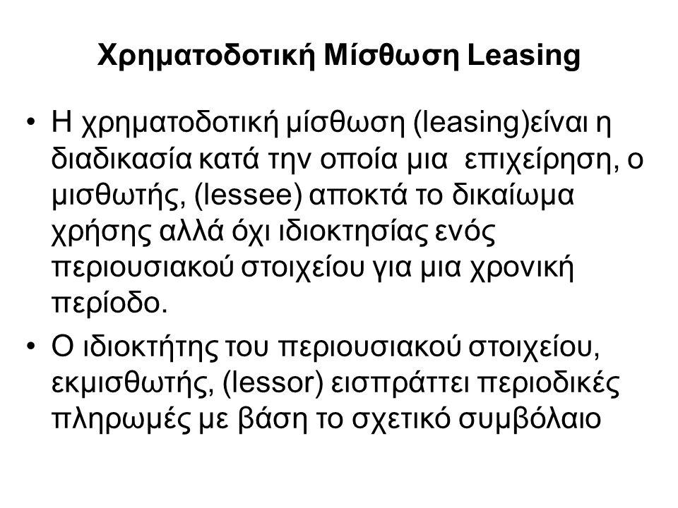 Χρηματοδοτική Μίσθωση Leasing Η χρηματοδοτική μίσθωση (leasing)είναι η διαδικασία κατά την οποία μια επιχείρηση, ο μισθωτής, (lessee) αποκτά το δικαίωμα χρήσης αλλά όχι ιδιοκτησίας ενός περιουσιακού στοιχείου για μια χρονική περίοδο.