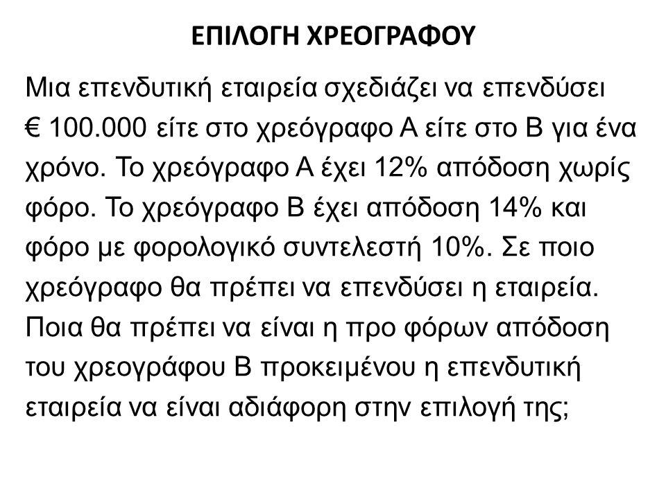 ΕΠΙΛΟΓΗ ΧΡΕΟΓΡΑΦΟΥ Μια επενδυτική εταιρεία σχεδιάζει να επενδύσει € 100.000 είτε στο χρεόγραφο Α είτε στο Β για ένα χρόνο.