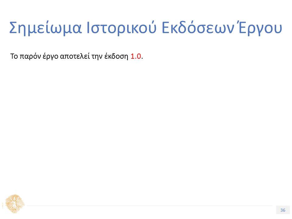 36 Εισαγωγή στην Ποιότητα Υπηρεσίας Σημείωμα Ιστορικού Εκδόσεων Έργου Το παρόν έργο αποτελεί την έκδοση 1.0.