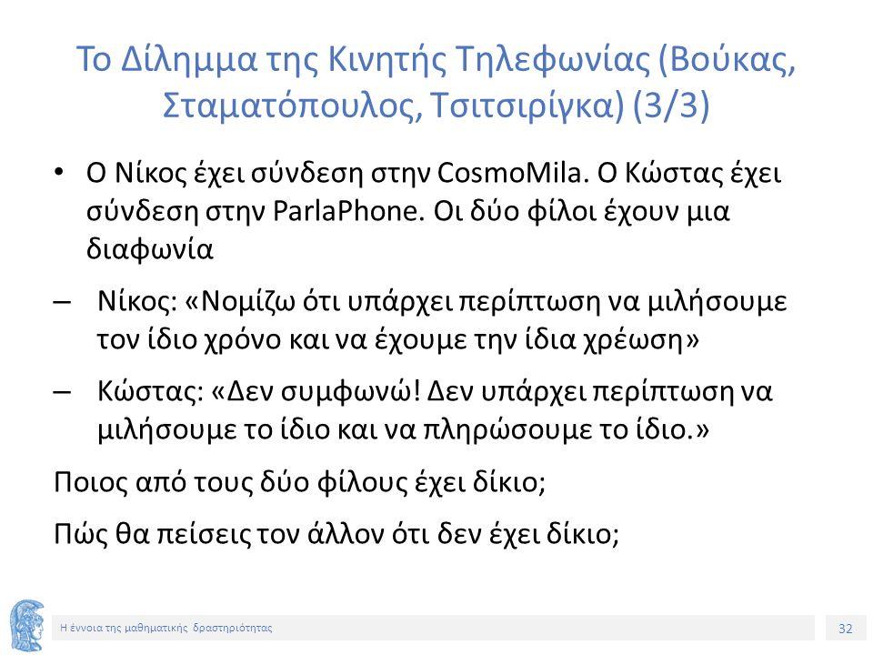 32 Η έννοια της μαθηματικής δραστηριότητας Το Δίλημμα της Κινητής Τηλεφωνίας (Βούκας, Σταματόπουλος, Τσιτσιρίγκα) (3/3) Ο Νίκος έχει σύνδεση στην CosmoMila.