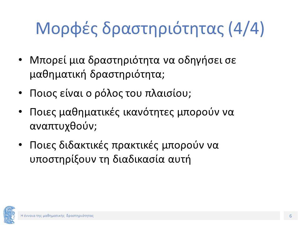 57 Η έννοια της μαθηματικής δραστηριότητας Παράδειγμα δραστηριότητας.