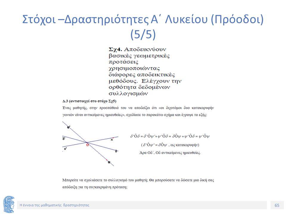 65 Η έννοια της μαθηματικής δραστηριότητας Στόχοι –Δραστηριότητες Α΄ Λυκείου (Πρόοδοι) (5/5)