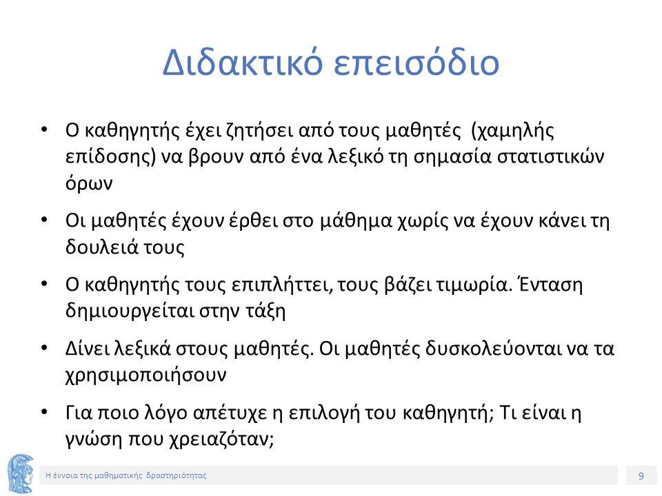 70 Η έννοια της μαθηματικής δραστηριότητας Σημείωμα Αναφοράς Copyright Εθνικόν και Καποδιστριακόν Πανεπιστήμιον Αθηνών, Δέσποινα Πόταρη 2014.