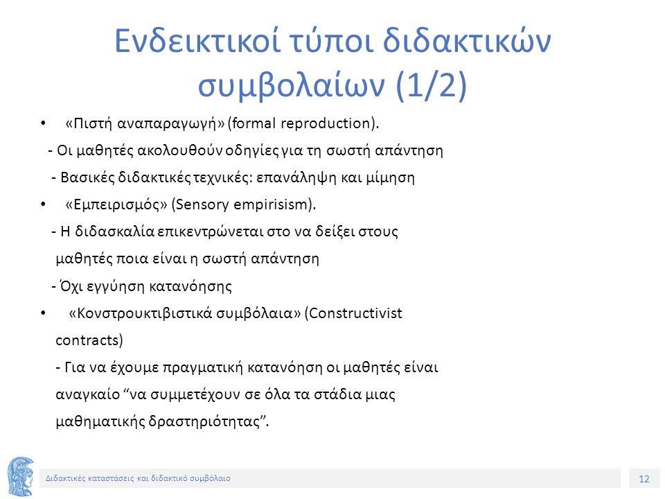 12 Διδακτικές καταστάσεις και διδακτικό συμβόλαιο Ενδεικτικοί τύποι διδακτικών συμβολαίων (1/2) «Πιστή αναπαραγωγή» (formal reproduction).