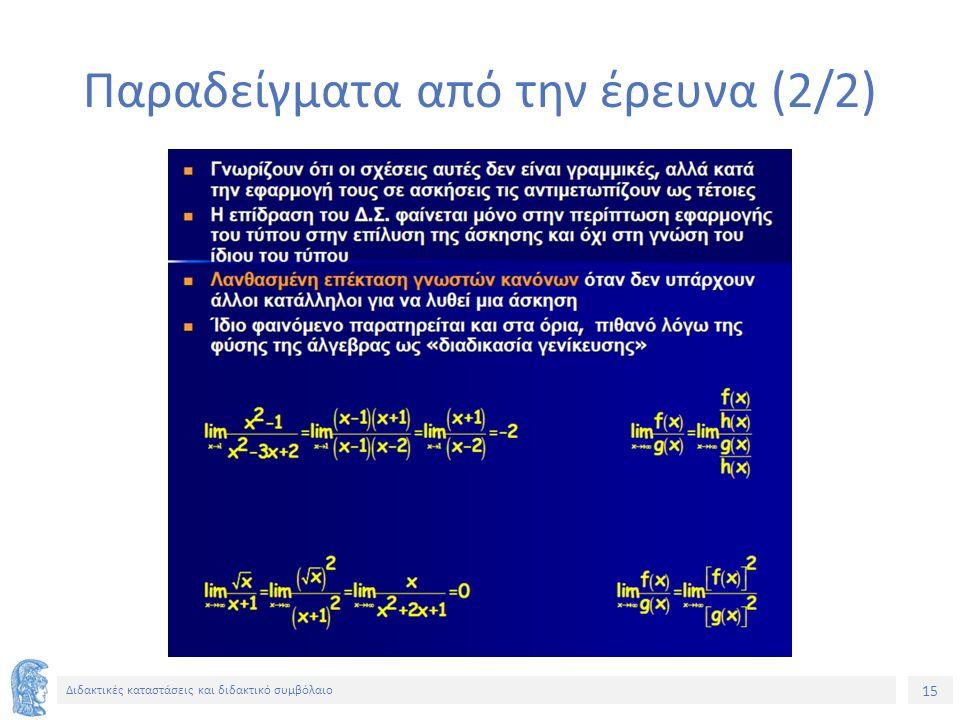 15 Διδακτικές καταστάσεις και διδακτικό συμβόλαιο Παραδείγματα από την έρευνα (2/2)