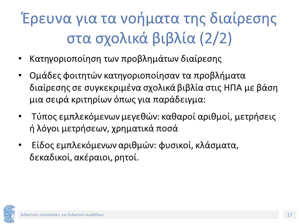 17 Διδακτικές καταστάσεις και διδακτικό συμβόλαιο Έρευνα για τα νοήματα της διαίρεσης στα σχολικά βιβλία (2/2) Κατηγοριοποίηση των προβλημάτων διαίρεσ