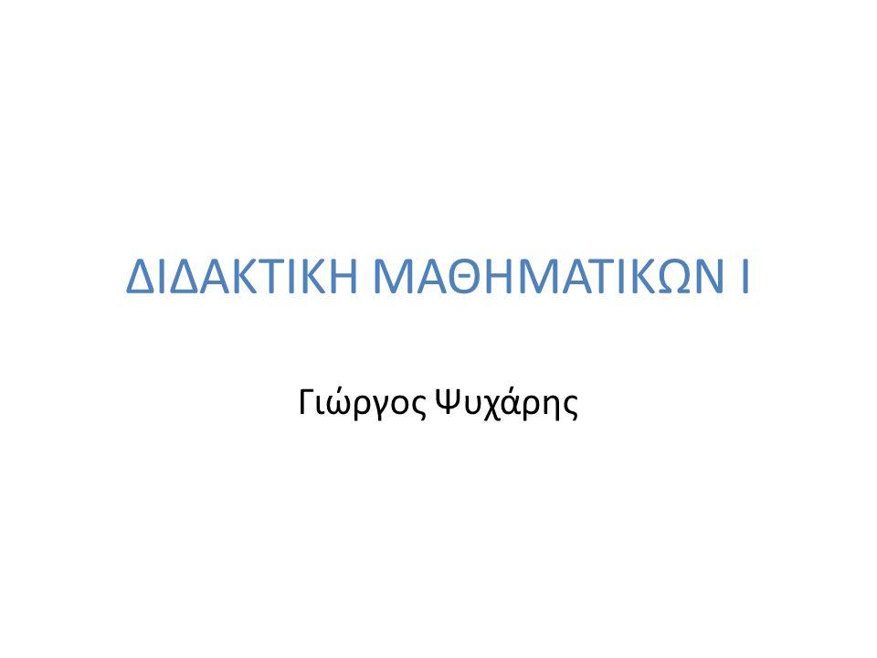 ΔΙΔΑΚΤΙΚΗ ΜΑΘΗΜΑΤΙΚΩΝ I Γιώργος Ψυχάρης