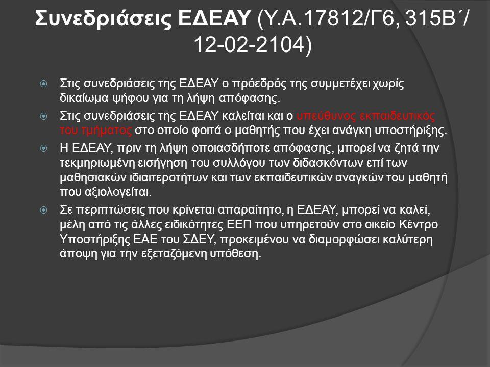 Συνεδριάσεις ΕΔΕΑΥ (Υ.Α.17812/Γ6, 315Β΄/ 12-02-2104)  Στις συνεδριάσεις της ΕΔΕΑΥ ο πρόεδρός της συμμετέχει χωρίς δικαίωμα ψήφου για τη λήψη απόφασης