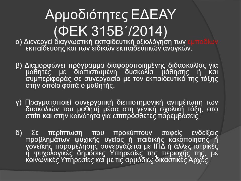 Αρμοδιότητες ΕΔΕΑΥ (ΦΕΚ 315Β΄/2014) α) Διενεργεί διαγνωστική εκπαιδευτική αξιολόγηση των εμποδίων εκπαίδευσης και των ειδικών εκπαιδευτικών αναγκών.