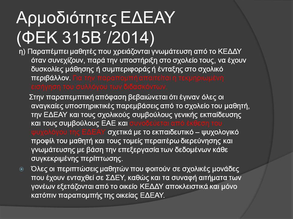Αρμοδιότητες ΕΔΕΑΥ (ΦΕΚ 315Β΄/2014) η) Παραπέμπει μαθητές που χρειάζονται γνωμάτευση από το ΚΕΔΔΥ όταν συνεχίζουν, παρά την υποστήριξη στο σχολείο του